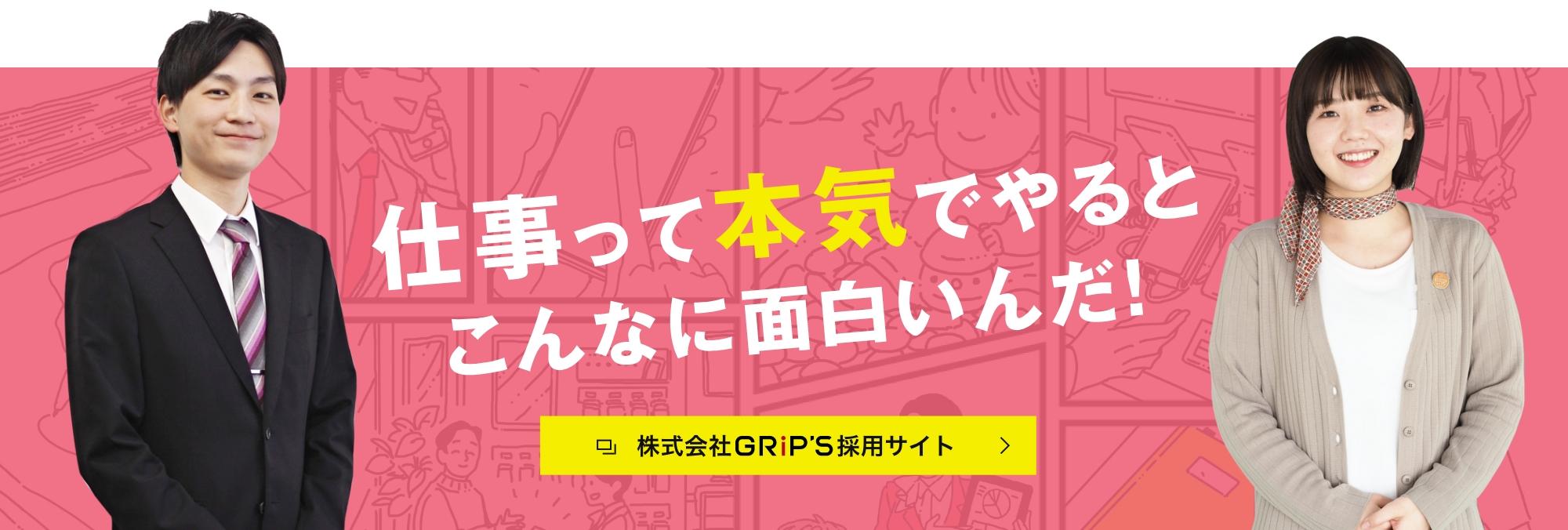 株式会社グリップス採用サイト