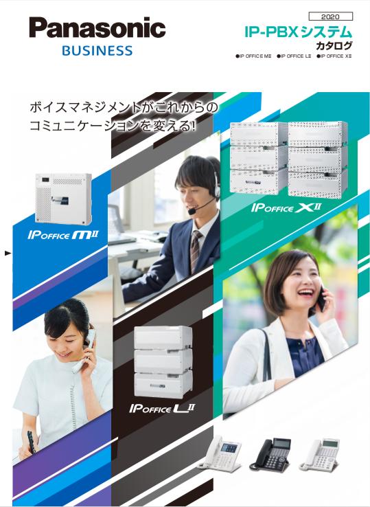 Panasonic ビジネスホン資料